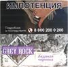 Табак для кальяна Grey Rock