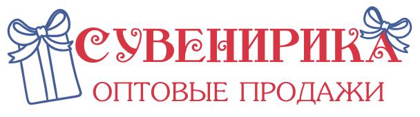 Сувенирика - Первый оптовый гипермаркет!