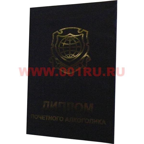 Прикол Диплом академии алкогольных наук купить оптом в Москве Прикол Диплом академии алкогольных наук фото 71525