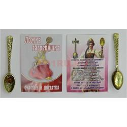 Ложка загребушка с янтарем денежный амулет (бронза) - фото 119634
