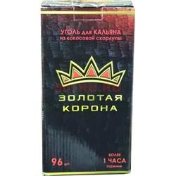 Уголь для кальяна Золотая Корона 96 кубиков 1 кг - фото 126468