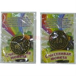 """Амулет в кошелек """"монета Да Нет"""" 25 мм из латуни - фото 143586"""