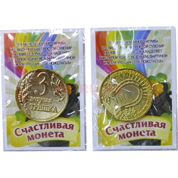 "Амулет в кошелек ""монета везучая трешка"" 25 мм из латуни - фото 143587"