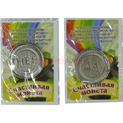"Амулет в кошелек ""монета Да Нет"" 25 мм под серебро - фото 143588"