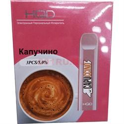 HQD V2 Капучино 300 затяжек одноразовый электронный испаритель - фото 153495