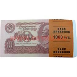 Пачка денег 10 советских рублей, оригинальный размер, иммитация - фото 45522
