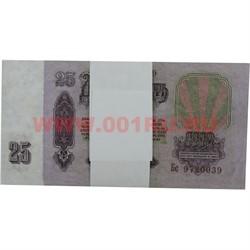 Пачка денег 25 советских рублей, оригинальный размер, иммитация - фото 45525