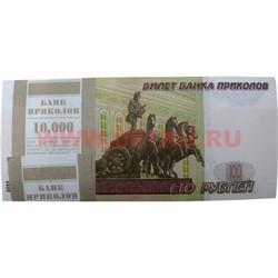 Прикол Пачка денег 100 российских рублей, оригинальный размер, иммитация - фото 45529
