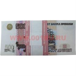 Прикол Пачка денег 500 российских рублей, оригинальный размер (иммитация) - фото 45531