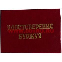 "Прикол ""Удостоверение буржуя"" - фото 45971"