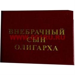 """Прикол """"Удостоверение внебрачный сын олигарха"""" - фото 45994"""