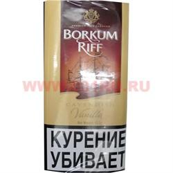 """Табак для трубки Borkum Riff """"Cavendish Ваниль"""" - фото 46006"""