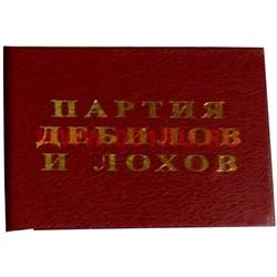 """Прикол """"Удостоверение партия дебилов и лохов"""" - фото 46057"""