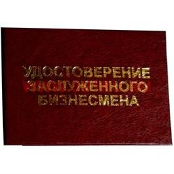 """Прикол """"Удостоверение заслуженного бизнесмона"""" - фото 46097"""