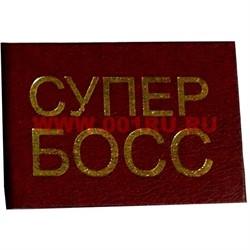 """Прикол """"Удостоверение супер босс"""" - фото 46131"""