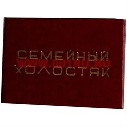 """Прикол """"Удостоверение семейный холостяк"""" - фото 46156"""