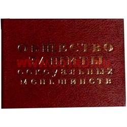 """Прикол """"Удостоверение общество защиты сексуальных меньшинств"""" - фото 46171"""