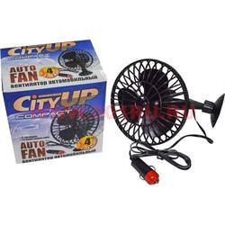 Вентилятор автомобильный City Up (CA-561) 1,2 м кабель (от прикуривателя) - фото 46174