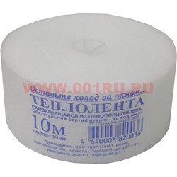 Теплолента самоклеющаяся 50мм x 10 м 120 шт/кор из пенополиэтилена - фото 46250