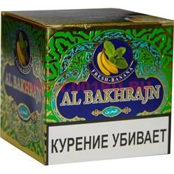 Табак для кальяна Al Bakhrajn «Банан с мятой» 50 гр (с акцизной маркой) - фото 46508