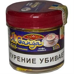 """Табак для кальяна оптом Al Ganga 50 гр """"Кофе-Сливки"""" (с акцизной маркой) - фото 46558"""