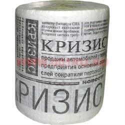 """Прикол Туалетная бумага """"Кризисная"""" - фото 46717"""
