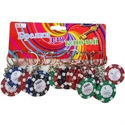 Брелок (KL-750) фишки казино, цена за 120 шт (1200 шт/кор) - фото 46869