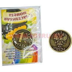 """Амулет в кошелек """"монета 1 рубль"""" 25 мм из латуни - фото 46940"""