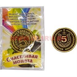 """Амулет в кошелек """"монета Счастливый пятак"""" 25 мм из латуни - фото 46984"""