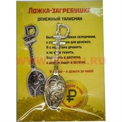 """Денежный талисман """"Ложка-загребушка"""" с символами - фото 47038"""
