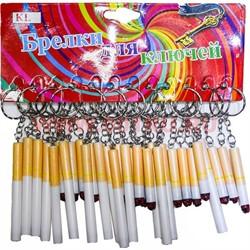 Брелок (KL-70) сигареты и окурки, цена за 120 шт (2400 шт/кор) - фото 47045
