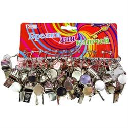 Брелок (KL-418) свисток металлический, цена за 120 шт (1200 шт/кор) - фото 47071