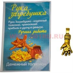 "Денежный талисман ""Рука-загребушка"" - фото 47075"