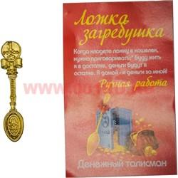 """Денежные талисманы """"Ложка загребушка 1 рубль"""" - фото 47125"""