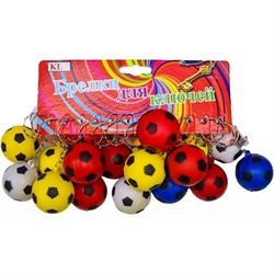 Брелок (KL-45A) мяч футбольный 45 мм цветной мягкий, цена за 120 шт (1200 шт/кор) - фото 47127