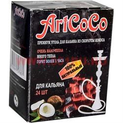 Уголь для кальянов Art Coco 250 гр кокосовый 24 кубика, 72 уп/кор - фото 47305