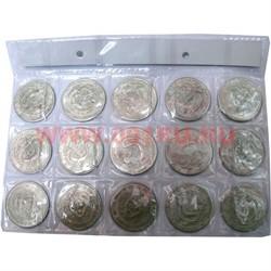Набор китайских монет малый 15 шт 35 мм - фото 47462