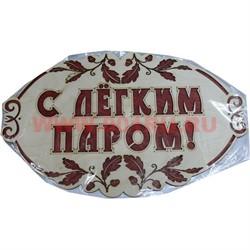 "Табличка в баню ""С легким паром"" деревянная - фото 47544"