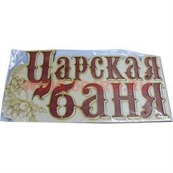 "Табличка в баню ""Царская баня"" деревянная - фото 47564"