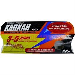 Капкан гель ликвидатор муравьев 30 г, 50 шт/кор - фото 47939