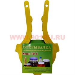 Ключ для винтовых крышек оптом (ТО-5) - фото 47984