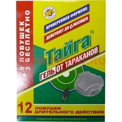"Гель от тараканов 12 ловушек ""Тайга"" до 6 месяцев - фото 48054"
