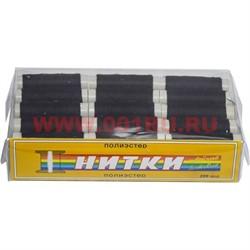 Нитки швейные черные бытовые из полиэстера 30 шт/уп (50 уп/кор) - фото 48136