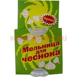 Мельница для чеснока, 50 шт/кор - фото 48308