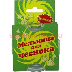 Мельница для чеснока, 100 шт/кор - фото 48318