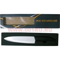 Нож керамический 6 дюймов - фото 48353