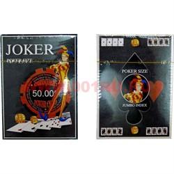 Карты для покера Joker пластик 80%, цена за 2 упаковки - фото 48393