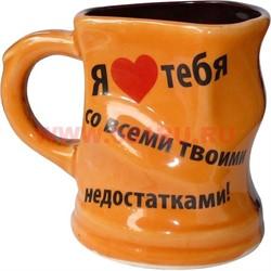 """Кружка керамическая """"Я люблю тебя со всеми твоими недостатками"""" - фото 61966"""