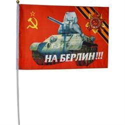 Флаг 9 мая 30х45 см (12 шт/бл) с танком Т-34 и надписью «На Берлин!» - фото 87826
