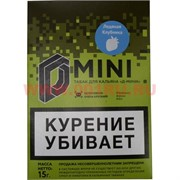 Табак для кальяна 15 гр Д-Мини «Ледяная клубника» крепкий